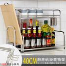 40CM不鏽鋼廚房砧板雙層置物架/收納架 - 豪華版 (內贈小掛勾)
