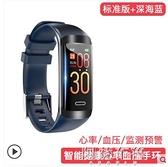 智慧手環 智慧手環監測量儀心電高精度級藍芽運動手錶學生老人健康男女 阿薩布魯