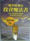 【書寶二手書T1/投資_KHX】獵豹財務長投資魔法書_郭恭克