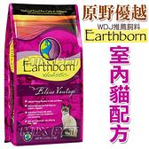 ◆MIX米克斯◆已折價200元 美國Earthborn原野優越《室內貓 5磅》WDJ推薦六星級天然貓糧
