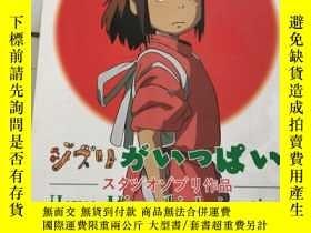 二手書博民逛書店Hayao罕見Miyazaki Animation(盒內含盤22張,詳見圖)Y23470 Hayao Miya