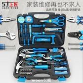 上匠家用工具組套多功能手動五金工具箱套裝手電鉆木工電工具組合 現貨快出