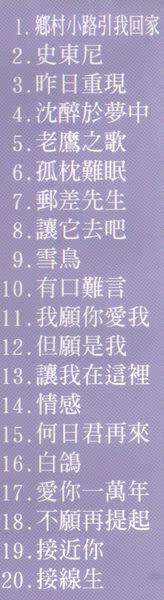 西洋老式情歌 第9集 CD (購潮8)