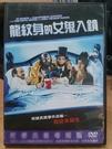 挖寶二手片-C01-009-正版DVD*電影【龍紋身的女鬼入鏡】-嘲諷賣座電影鬼入鏡、陰兒房、最後大法師