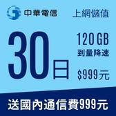【預付卡/儲值卡】中華電信行動預付卡-4G 30日上網儲值120GB(到量降速)加送國內語音通話費999元