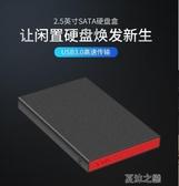 硬盤盒-【金屬】SSK飚王 高速usb3.0移動硬盤盒臺式筆記本電腦2.5英寸 夏沫之戀