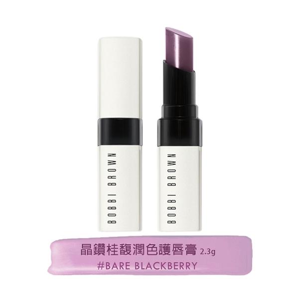 BOBBI BROWN 晶鑽桂馥潤色護唇膏 2.3g #Bare Blackberry