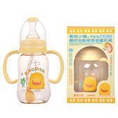 黃色小鴨 PES學習型握把自動吸管葫蘆奶瓶 150CC【德芳保健藥妝】售完為止