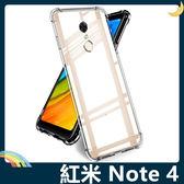 Xiaomi 小米 紅米機 Note 4X/4 6D氣囊防摔空壓殼 軟殼 四角加厚氣墊 全包款 保護套 手機套 手機殼
