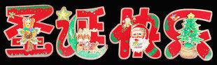 聖誕節裝飾品 一包4個字280克