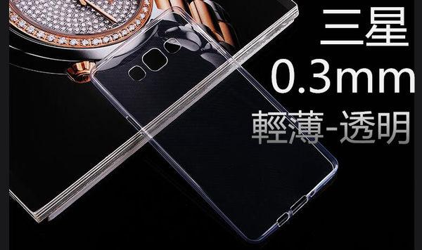 【TT】透明 0.3mm TPU 軟殼 保護殼 手機殼 三星 手機殼 A7(2016) A3(2016) A5(2016) 保護套 透明殼