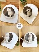 寵物糞便盆太空艙貓砂盆大號全封閉式貓沙盆除臭防外濺貓屎盆貓廁所貓咪用品 LX HOME 新品