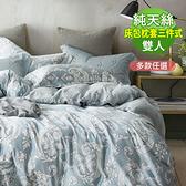 【艾倫生活家】100%奧地利頂級純天絲雙人床包枕套組(雙人/多款任選)初秋來臨(5*6.2