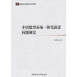 簡體書-十日到貨 R3Y【中國股票市場一體化演進問題研究】 9787516159590 中國社會科學出版社