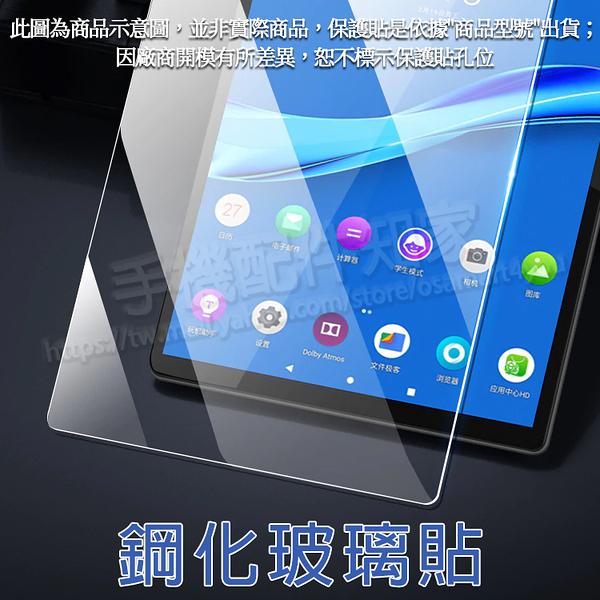 【玻璃保護貼】聯想 Lenovo Tab M8 8吋 TB-8505、M8 FHD TB-8705 高透玻璃貼/螢幕保護貼/硬度強化防刮