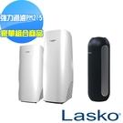 豪華組合【美國 Lasko】白淨峰高效節能空氣清淨機 HF-2160+HF-2162+HF-101