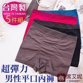 No.9908 台灣製造 男性超彈力平口內褲 彈性舒適 (5件組)-席艾妮SHIANEY