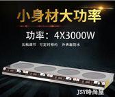 海智達商用電磁爐四頭爐3KW多頭爐煲仔爐四眼爐3000W*4平爐鐵板燒QM   JSY時尚屋