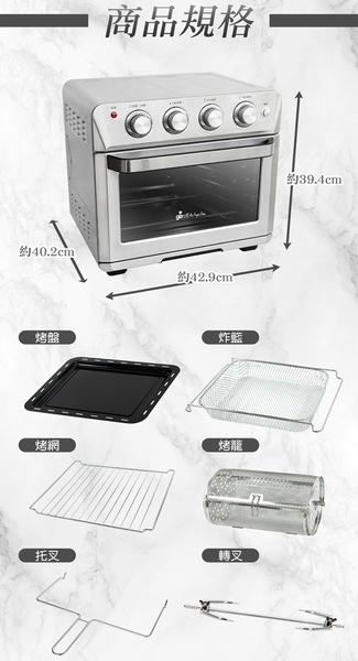 【義大利 Giaretti】24L旋風烘烤氣炸烤箱GL-9823