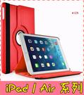 【萌萌噠】iPad 234 / Air1...