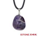 │紫水晶項鍊│麗質天生│石頭記│
