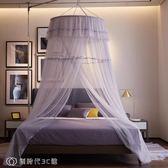蚊帳 宮廷支架款吊頂蚊帳1.5米1.8m床公主風圓頂落地加密雙人家用帳子    YJT【創時代3C館】