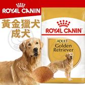 此商品48小時內快速出貨》BHN 法國新皇家飼料《黃金獵犬成犬GRA》12KG