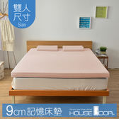 House Door 大和抗菌防螨布套 9cm記憶床墊-雙人5尺(甜美粉)