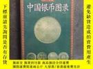 二手書博民逛書店罕見2017年版中國銀幣圖錄Y434841 許光 黑龍江人民出版社 出版2017