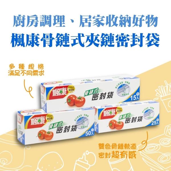 楓康骨鏈式夾鏈密封袋(中)25入/盒