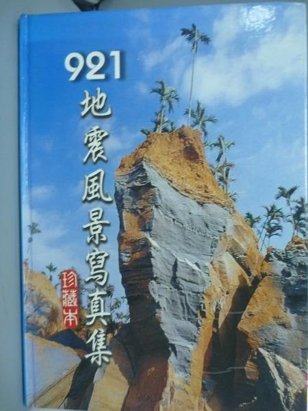 【書寶二手書T6/攝影_PPO】921地震風景寫真集_周易