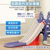 兒童滑梯 兒童滑滑梯室內家用多功能滑梯秋千組合小型游樂園寶寶玩具加厚【快速出貨八折搶購】