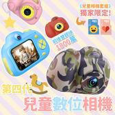 【新年禮物】送記憶卡 第四代 兒童迷你防摔相機 數位相機 前後雙鏡頭 迷你相機 玩具 BSMI認證