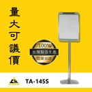 【限時特賣】TA-145S 標示/告示/招牌/飯店/旅館/酒店/俱樂部/餐廳/銀行/MOTEL/公司行號/遊樂場