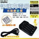 【華志】ZN423E-75快速充電 低自放電 鎳氫電池 充電器+附4顆4號PRO-WATT低自放電鎳氫電池