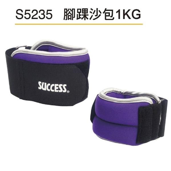 沙包 塑身 SUCCESS成功 S5235 1KG腳踝沙包【文具e指通】 量販團購