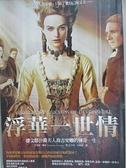 【書寶二手書T8/傳記_HYB】浮華一世情-德文郡公爵夫人喬吉安娜的傳奇_呂亨英, 艾曼達‧佛曼