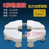 洗衣機底座 滾筒洗衣機底座架衛生間置物架行動萬向輪全自動通用固定防震墊高T