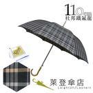 雨傘 ☆萊登傘☆ 經典格紋  自動直傘 大傘面110公分 易甩乾 鐵氟龍 Leotern 灰褐格紋
