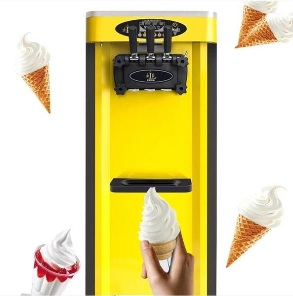 麥樂康商用霜淇淋機立式全自動雪糕機甜筒機軟質冰激淩大產量25L    蘑菇街小屋  ATF