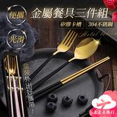 走走去旅行99750【HC176】金屬餐具三件組 戶外盒裝餐具組 304不銹鋼餐具 環保餐具 筷子 湯匙 2色
