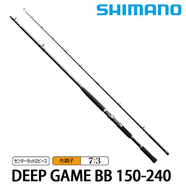 漁拓釣具 SHIMANO DEEP GAME BB 150-240 [船釣竿]