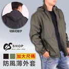 CS衣舖 加大尺碼 3L-4L 機能防風 連帽薄外套 兩色 0518
