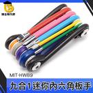 博士特汽修 滑牙 便攜式 T25梅花 MIT-HWB9 9支組 梅花螺絲 六角扳手 工具組