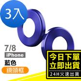 [24H 台灣現貨] iPhone 7/8 4.7 手機 鏡頭 保護框 防刮耐磨 防衝擊 輕巧 精準開孔 -超值3入組