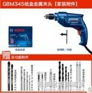 博世手電鑚小手槍鑚多功能家用電鑚電動螺絲刀GBM345博士電轉工具NMS【名購新品】