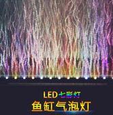 七彩變色魚缸氣泡燈條魚缸燈管照明燈潛水燈led氧氣燈水族箱led燈