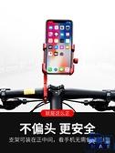 電動摩托車手機架電瓶自行車騎手車載機車騎行固定機導航支架【英賽德3C數碼館】