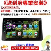 【免費到府安裝】支援整合原廠環景系統 安卓主機 TOYOTA ALTIS 12代 專用導航-10.25 吋 8核CPU