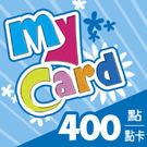 智冠科技 MyCard 400點 點數卡...